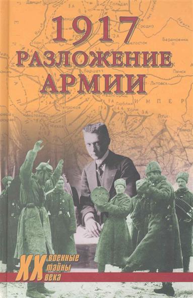 1917 Разложение армии