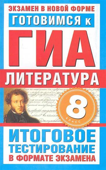 ГИА Литература 8 кл. Итоговое тестир. в форм. экз.