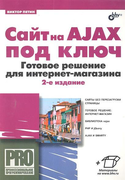 Сайт на AJAX под ключ Готовое решение...