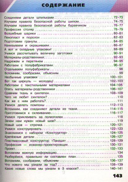 технология 3 класс геронимус учебник