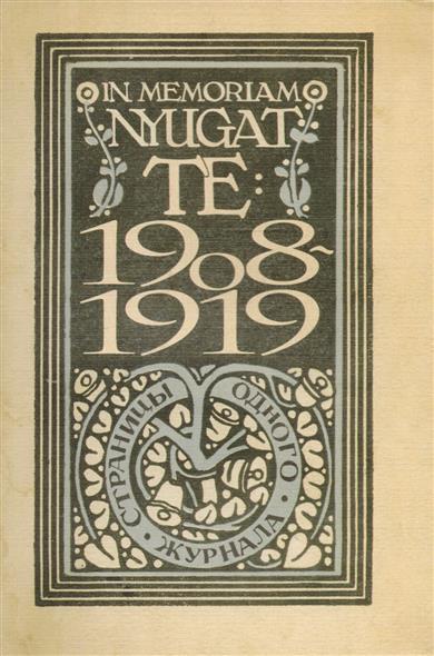 Цесарская М. (сост.) In memoriam Nyugat. Te: 1908-1919. Страницы одного журнала in memoriam nce paper