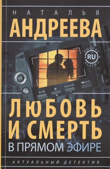 Андреева Н.: Любовь и смерть в прямом эфире