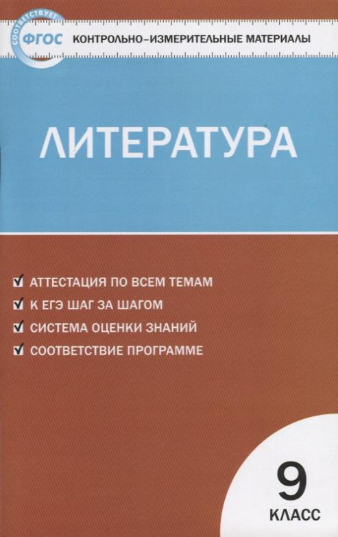 Егорова Н. (сост.) Контрольно-измерительные материалы. Литература. 9 класс. ISBN: 9785408037070 художественная литература для 9 лет