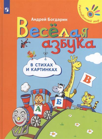 Богдарин А. Веселая азбука в стихах и картинках а грязнова азбука и счет в стихах и картинках