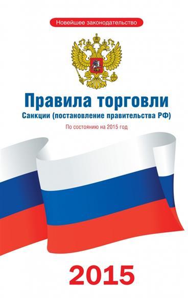 Правила торговли. Санкции (постановление правительства РФ). По состоянию на 2015 год от Читай-город