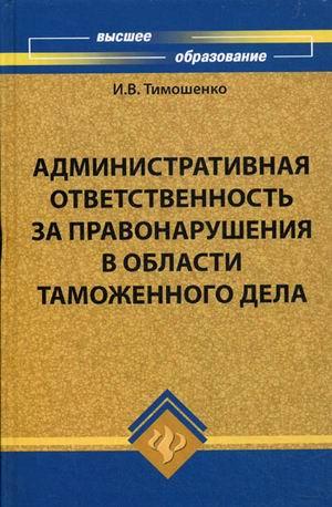 Административная ответственность за правонар. в области таможен. дела