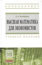 Высшая математика для экономистов: учебное пособие. 4-е издание, стереотипное