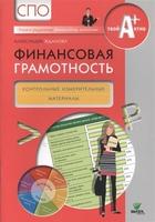 Финансовая грамотность. Контрольные измерительные материалы. СПО