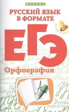 Русский язык в формате ЕГЭ. Орфография