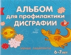 Альбом для профилактики дисграфии. Умные лабиринты. 6-7 лет