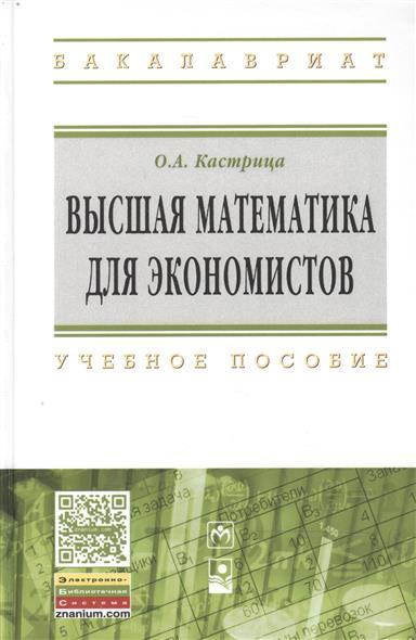 Кастрица О. Высшая математика для экономистов: учебное пособие. 4-е издание, стереотипное высшая математика для экономистов