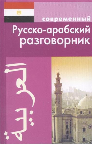 Современный русско-арабский разговорник