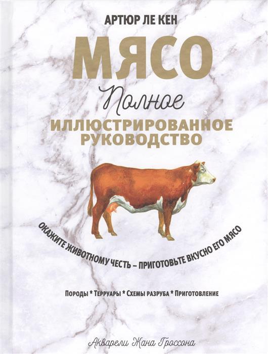 Ле Кен, А. Мясо Полное иллюстрированное руководство очень специальная теория относительности иллюстрированное руководство