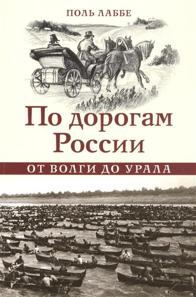 Лаббе П. По дорогам России. От Волги до Урала