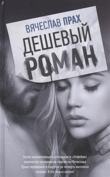 Прах В. Дешевый роман книги издательство аст дешевый роман