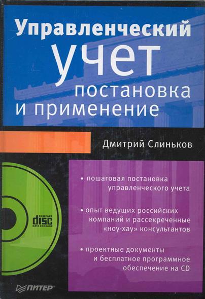 Слиньков Д.: Управленческий учет Постановка и применение