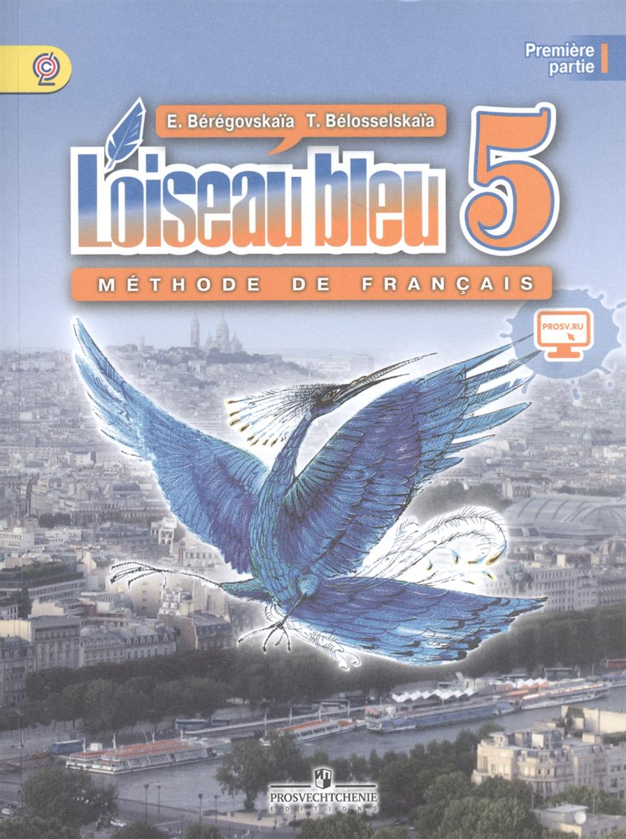 Французский язык. Loiseau bleu. 5 класс. Учебник. Часть 1