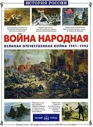 Нерсесов Я. Война народная. Великая отечественная война 1941-1945 нерсесов я новые чудеса света