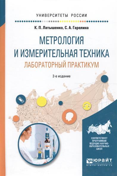 Метрология и измерительная техника. Лабораторный практикум. Учебное пособие для вузов. 2 издание