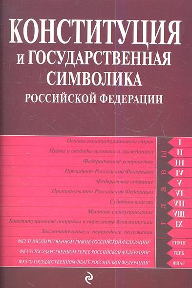 Конституция и государственная символика Российской Федерации: по состоянию на 2013 г.