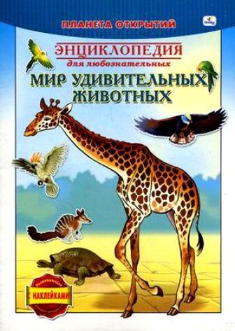 Мир удивительных животных Энц. для любозн.