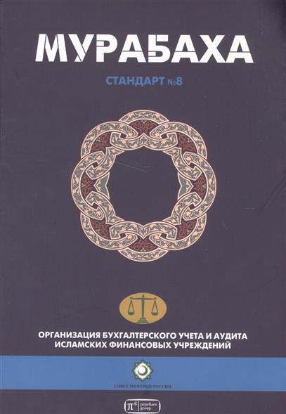 Вахитов Р. (ред.) Мурабаха. Шариатский стандарт № 8 цена