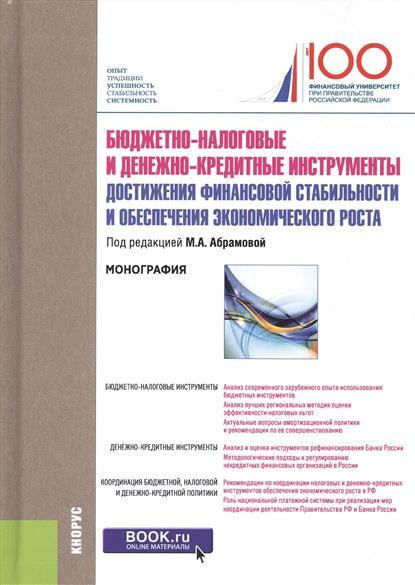 Бюджетно-налоговые и денежно-кредитные инструменты достижения финансовой стабильности и обеспечения экономического роста