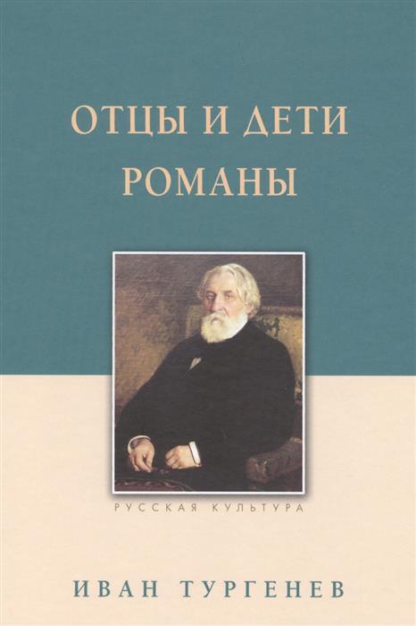 Отцы и дети. Романы, Тургенев И.