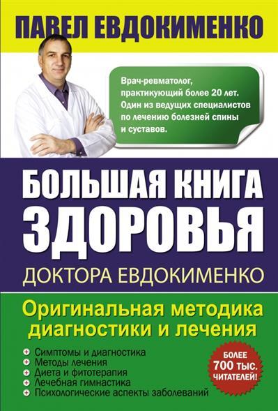 Евдокименко П. Большая книга здоровья доктора Евдокименко д джарвис система здоровья доктора джарвиса