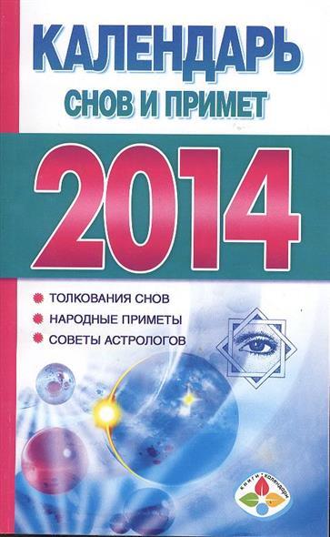 Календарь снов и примет. Календарь-сонник 2014
