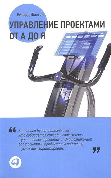 Ньютон Р. Управление проектами от А до Я и в гонтарева р м нижегородцев д а новиков управление проектами