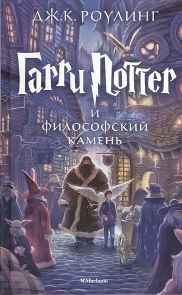 Роулинг Дж. Гарри Поттер и философский камень махаон сказки барда бидля дж роулинг