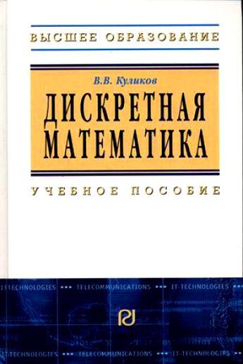 Дискретная мат-ка Куликов