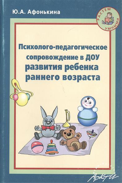 Психолого-педагогическое сопровождение в ДОУ развития ребенка раннего возраста Методическое пособие