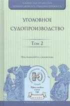 Уголовное судопроизводство. В 3 томах. Том 2. Научно-практическое пособие