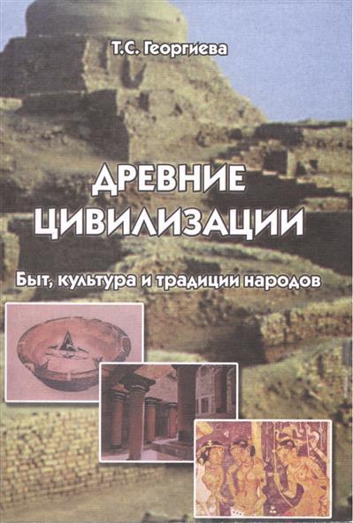 Древние цивилизации. Быт, культура и традиции народов