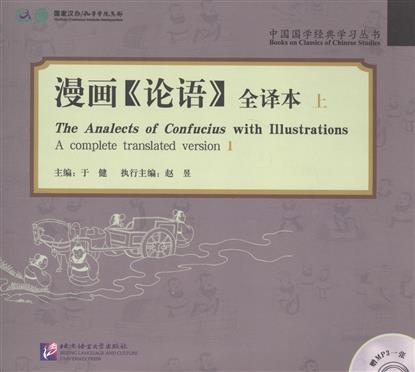 Yujian The Analects of Confucius with Illustrations / Сборник аналектов Конфуция с иллюстрациями (+CD) (книга на английском и китайском языках) cd диск enya the memory of trees 1 cd