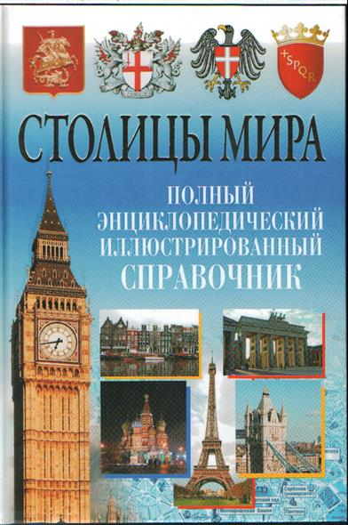 Столицы мира Полный энц. илл. справочник