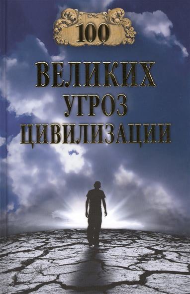 Бернацкий А. Сто великих угроз цивилизации анатолий бернацкий 100 великих тайн библии