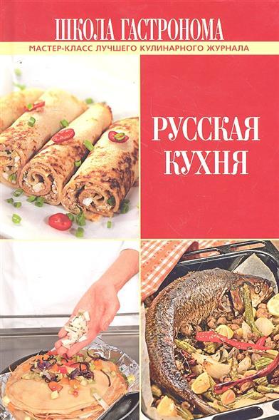 Школа Гастронома Русская кухня