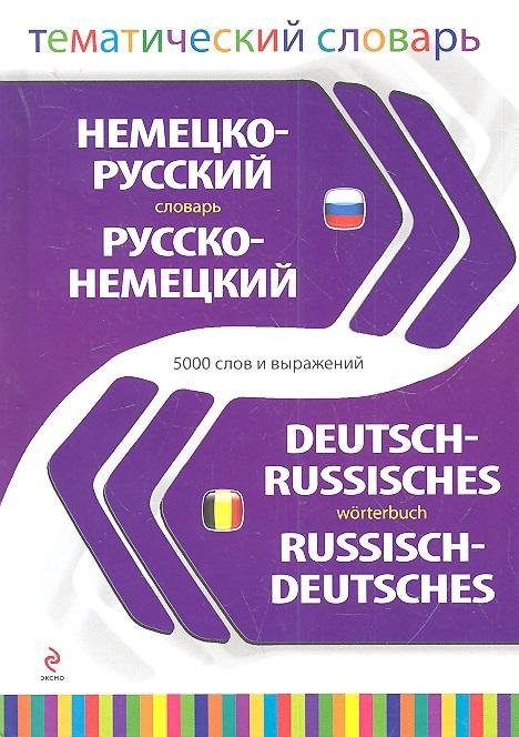 Харламова Е. (сост.) Немецко-русский словарь. Русско-немецкий словарь. 5000 слов и выражений