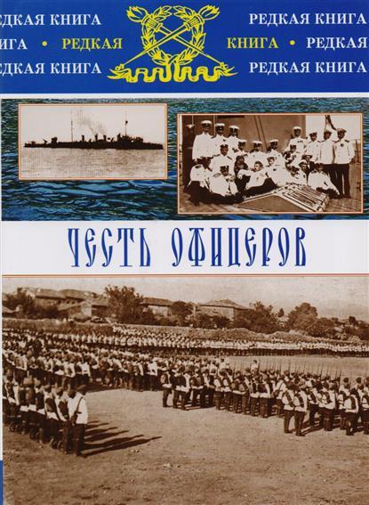 Честь офицеров. Записки и дневник участников Белого движения