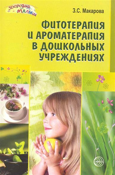 Фитотерапия и ароматерапия в дошкольных учреждениях