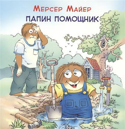 Майер М. Папин помощник пластмастер игрушечный набор папин помощник