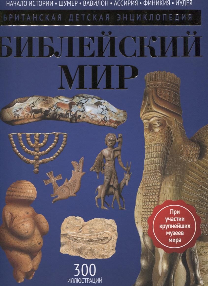 где купить Моррис Н. Библейский мир ISBN: 9785386109509 дешево