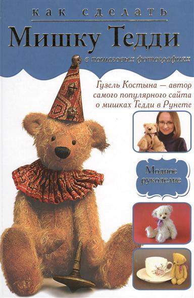 Костына Г. Как сделать мишку Тедди в пошаговых фотографиях