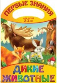 Жилинская А. (ред.) Дикие животные. Для детей 2-3 лет