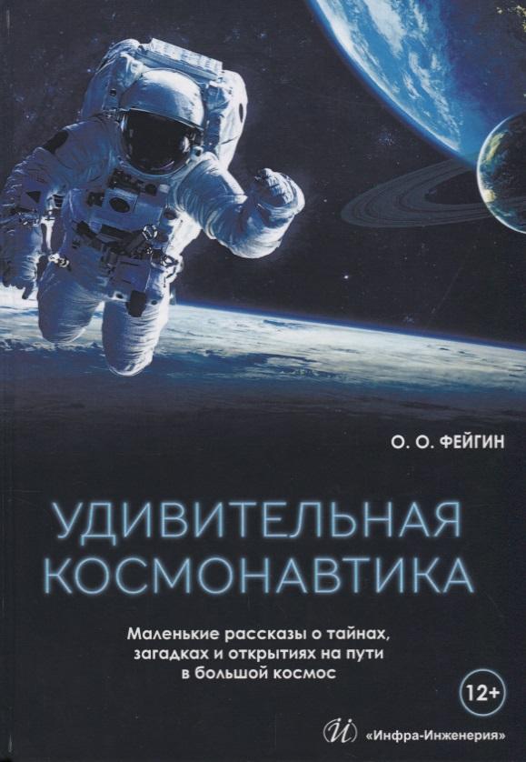 Фейгин О. Удивительная космонавтика климова м в удивительная риторика isbn 978 5 91921 333 8