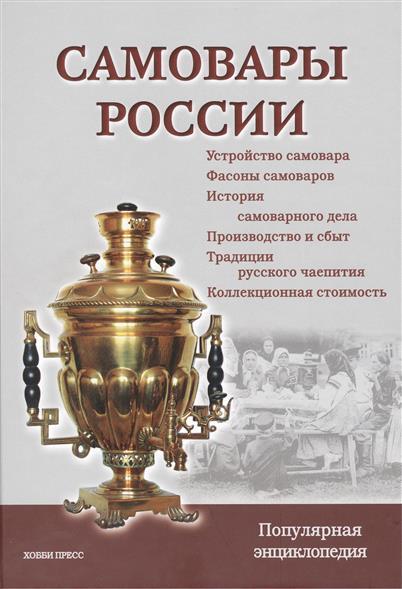 Калиничев С. Самовары России