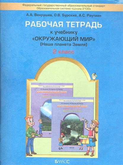 Gdzometr.ru Окружающий Мир 1 Класс